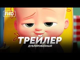 DUB | Трейлер: «Босс-молокосос / The Boss Baby» 2017