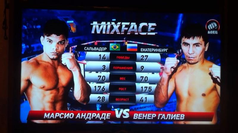 Венер Галиев против Марсио Андраде
