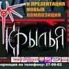 КРЫЛЬЯ | 02/09 | Provocateur | Кропивницкий
