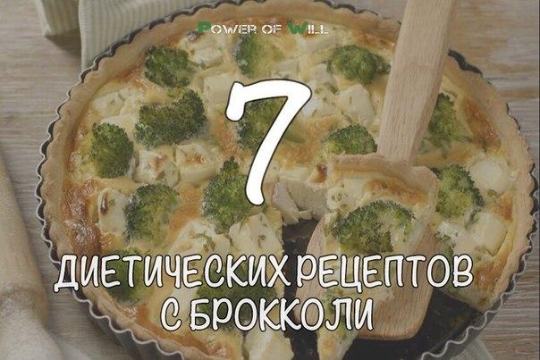 Рецепты приготовления блюд из брокколи