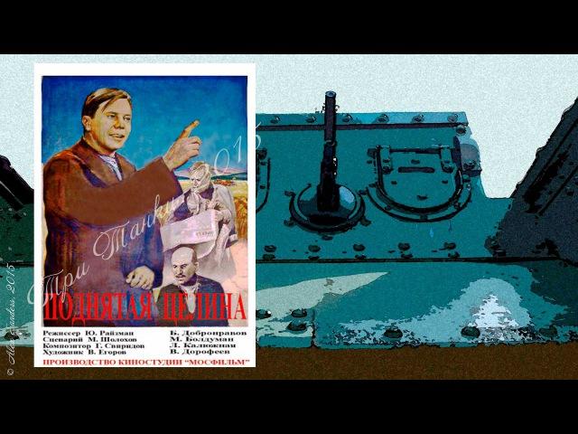 Поднятая целина (1939) - экранизация