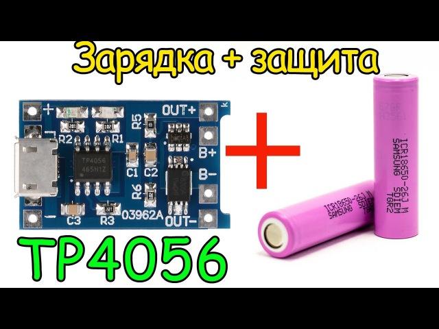Зарядный и защитный модуль для литиевых аккумуляторов на TP4056