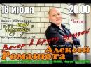 А Романюта Вечер В Кругу Друзей Часть 1