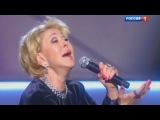Любовь Успенская - Ты уйдёшь (Российская национальная музыкальная премия)