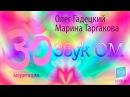 Настройка и медитация на звук ОМ. Олег Гадецкий и Марина Таргакова