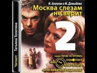 Москва слезам не верит 1979 смотреть онлайн или скачать