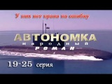 Автономка 19,20,21,22,23,24,25 серия Боевик, Драма, Военный, Приключения
