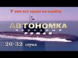 Автономка 26,27,28,29,30,31,32 серия Боевик, Драма, Военный, Приключения
