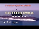 Автономка 7,8,9,10,11,12 серия Боевик, Драма, Военный, Приключения