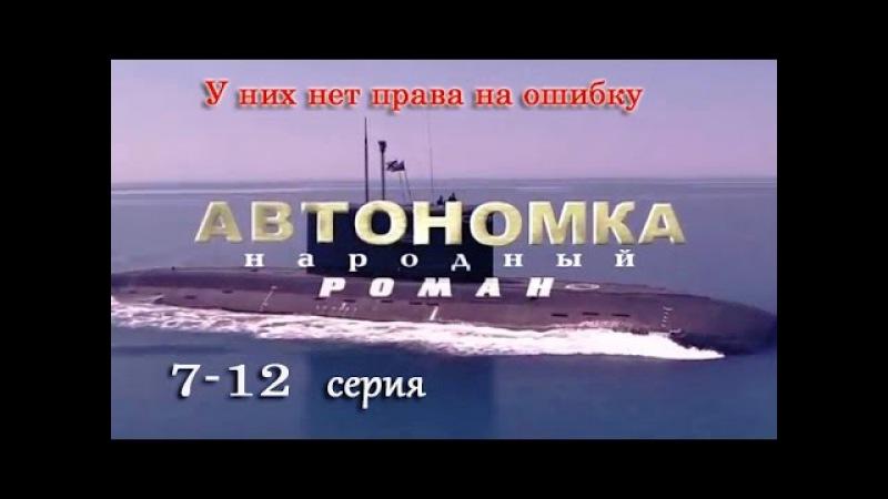 Автономка 7 8 9 10 11 12 серия Боевик Драма Военный Приключения