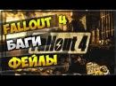 15 Fallout 4 - Баги, Приколы, Фейлы
