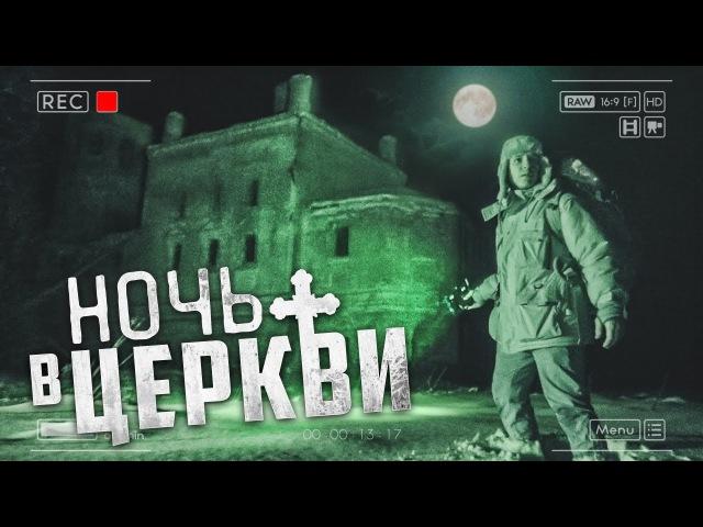 Ночь в Церкви | 24 часа на заброшенном кладбище | GhostBuster