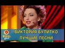 Лучшие песни Виктории Булитко Дизель шоу Украина