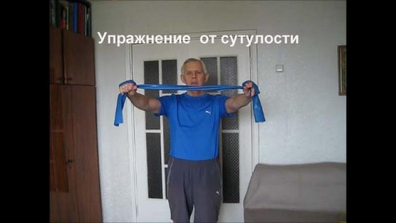 Упражнение с резиновой лентой от сутулости Alexander Zakurdaev