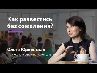 Как развестись без сожаления? || Ольга Юрковская