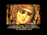 ☦ Размышления христианина, посвященные Ангелу-Хранителю на каждый день