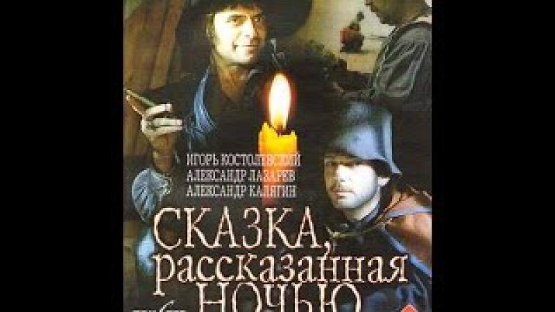 Отличный фильм для семейного просмотра Сказка, рассказанная ночью / 1981