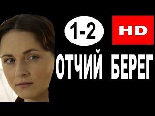 Отчий берег надежды 1 и 2 серия 2016 Сериал ᴴᴰ