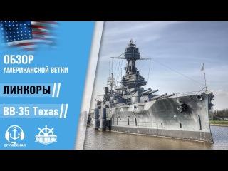 Обзор американской ветки - Линкоры - BB-35 Texas