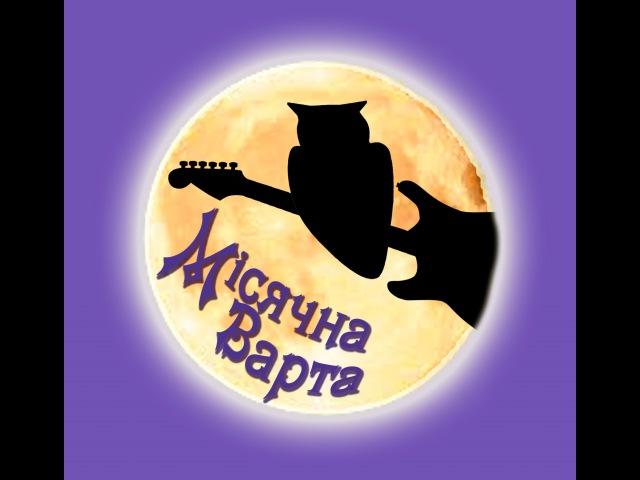 Музфестиваль Місячна варта - 2016 ( Дахнівка 6-7.05.16) 2 част.