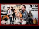 7Раса Акустический Концерт | MOD Roof | 22 июля 2016