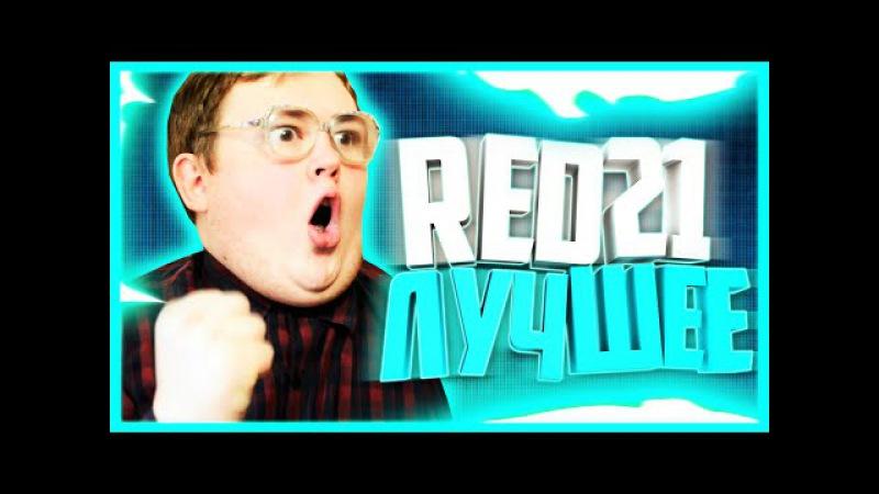 RED21 Лучшее / Володя Ржавый Лучшие Моменты