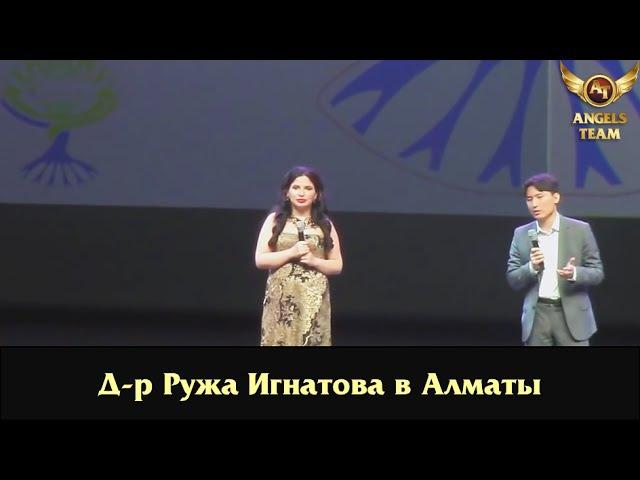 Ружа Игнатова в Алматы