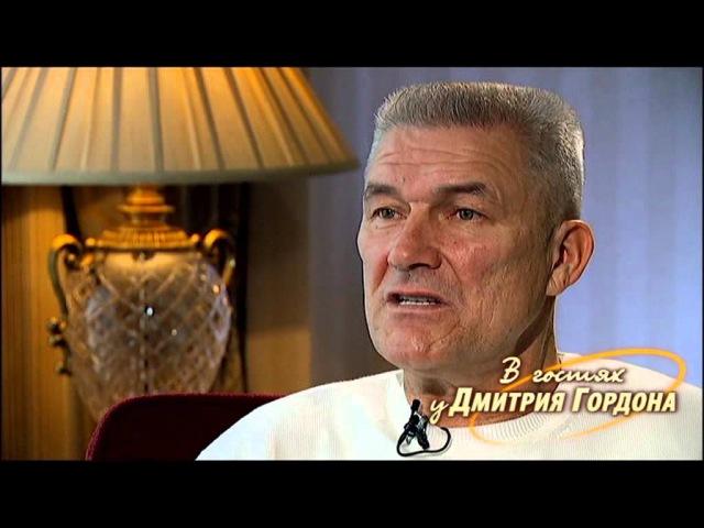 Валерий Кур. В гостях у Дмитрия Гордона . 3/4 (2013)