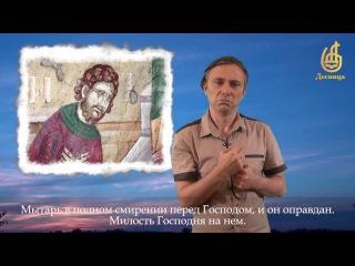 ПРИТЧА О МЫТАРЕ И ФАРИСЕЕ (на жестовом языке с субтитрами)