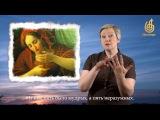 ПРИТЧА О ДЕСЯТИ ДЕВАХ (на жестовом языке с субтитрами)