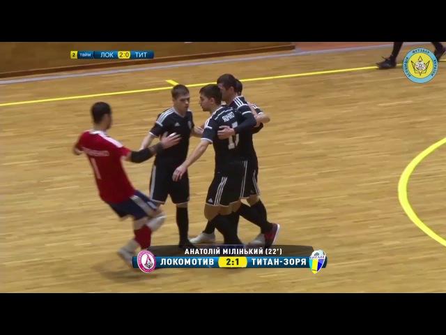 Highlights / Локомотив 3:5 Титан-Зоря / 13 ТУР / Екстра-ліга 2016/2017