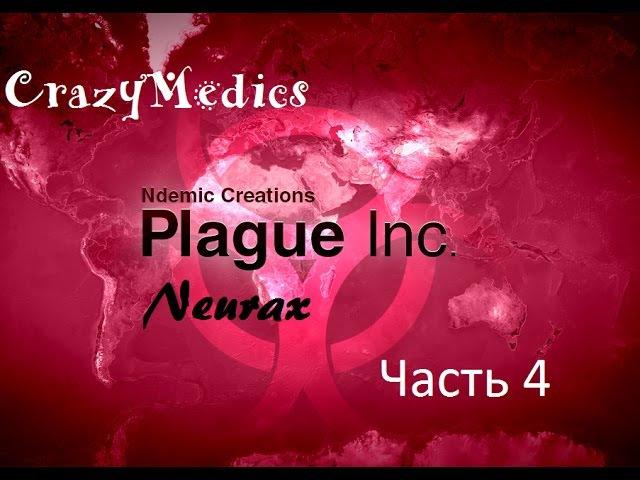 Прохождение Plague Inc Evolved. Часть 4 - Neurax. ПОРАБОЩЕНИЕ