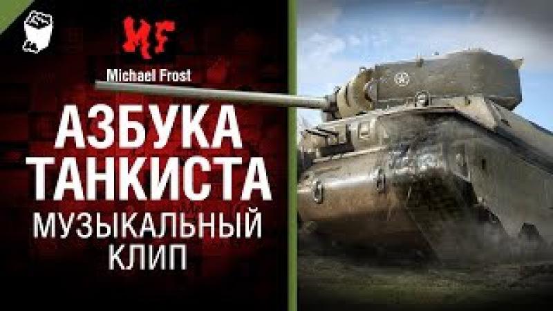 Азбука танкиста - музыкальный клип от Michael Frost [World of Tanks]
