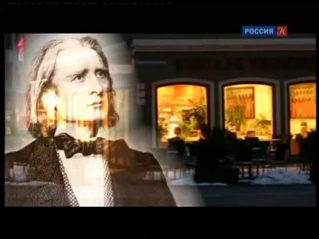 Франц Лист - Franz Liszt-2/2 part