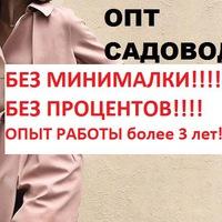САДОВОД ОПТ от 1 единицы Прямой ПОСТАВЩИК