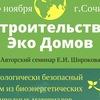 Экологическое строительство в ЭкоДоме у Широкова