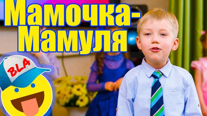 Мамочка-мамуля песня Марины Рожковой, исполняет Илья Ганночка на Утреннике в детском саду.