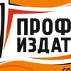 Типография ООО РПК ПРОФИЗДАТ Самара