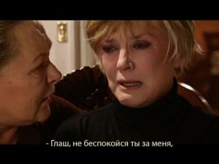 «И всё-таки я люблю…» 07 серия.