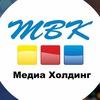 Медиа Холдинг ТВК 🎥 Новости Бердска и Искитима