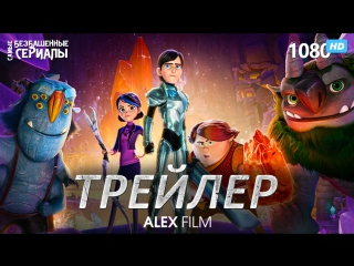Охотники на троллей / Trollhunters (1 сезон) Трейлер (AlexFilm.TV) [HD 1080]