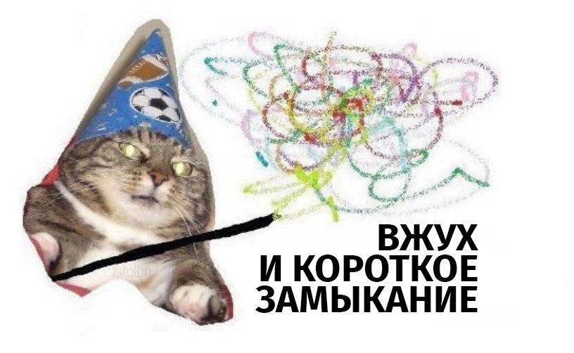 оп-па