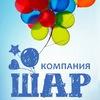Доставка воздушных шаров в Москве