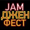 JAM-джен-фест