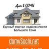 """Недвижимость в Сочи   """"Дом в Сочи"""""""