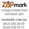 Zoomark - зоомагазин оптовых цен