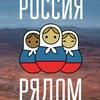 Россия рядом - Russia Nearby