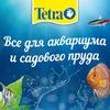 Tetra - все для аквариума и пруда