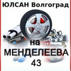 Магазин авто запчастей YULSUN Волгоград