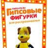 Гипсовые фигурки для раскрашивания Onegyps.ru
